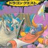 『ドラゴンクエスト』人気シリーズの記念碑的存在【思い出】