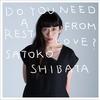 その歌声が最大限に生かされた作品―柴田聡子『愛の休日』レビュー
