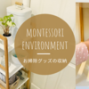 【環境を整える】子どもの自立を促す、お掃除グッズの収納