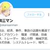 株の最速 情報 岡三マン 復活か! ツイッター(twitter)