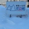 オホーツクふらふら行(11) オホーツク流氷館。