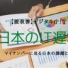 【炎上】マイナポータルのレビュー大荒れ ~日本のIT遅れ~