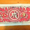 【六花亭】マルセイバターサンド柄のマフラータオルを手に入れました!