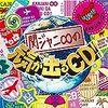 「渇いた花」ユニット曲へのアレンジ!関ジャニ∞の元気が出るCD 2015