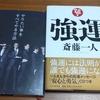 本2冊無料でプレゼント!(3503冊目)