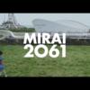 【福島県のくせに】「MIRAI2061」が抜群にかっこよい!