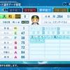 【パワプロ2020 再現選手パワナンバー】大和(2014) 阪神タイガース