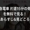 映画「阪急電車 片道15分の奇跡」のフル動画を無料で視聴する!あらすじ&見どころを紹介!