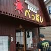 タイ料理ぺっぽいのランチを食べてきた