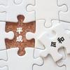 第115回文房具朝食会@名古屋「平成の文房具を振り返ろう!」