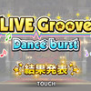 「LIVE Groove Dance burst」終了