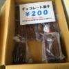 【工場直売】アヤベ洋菓子 川口工場