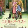 映画「エセルとアーネスト ふたりの物語」