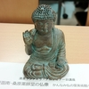 【受講】山本勉氏「伊豆函南・桑原薬師堂の仏像」
