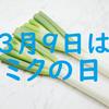 【3月9日はミクの日】Twitterに投稿された初音ミクのイラストまとめ!