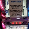 Re:ゼロから始める異世界生活が神奈川県最大設置24台へ 新台入替のあったDステーション海老名店でリゼロ初打ちしてきました。