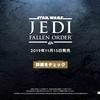 【PS4/XB1】Star Wars ジェダイ:フォールン・オーダー、最新トレイラー公開!巨大生物と戦う場面も