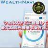 ウェルスナビに登録して最大3500円獲得する方法。