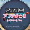 【ライフアフター】7/4アプデ情報解説【水鉄砲・合宿】