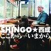 SHINGO★西成「ここから…いまから」