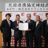 株式会社Tファクトリーと包括連携協定を締結(桑折町)