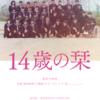 ドキュメンタリー映画「14歳の栞」の感想――鮮烈な思春期の表層と内面