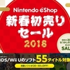 3DS/WiiU ニンテンドーeショップセール情報!シャンティやテヨンジャパン3DSソフトセールが来週より開始!