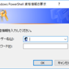 Office365 PowerShellの効率的な接続について