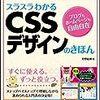 CSS だけでフキダシを作る