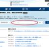 J-PlatPatを使って特許・実用新案を検索してみる。特許の調べ方について