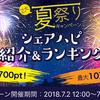【緊急速報】ハピタスを利用するなら「夏祭りキャンペーン」開催中の今がチャンス!