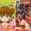 過去作『ものミコ』『BYC〜裏庭街〜』Kindle版発売開始されました
