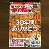 東京ウォーカー 最後です!