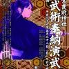 2017年5月28日[SUN]→群馬/一之宮貫前神社 奉納演武会[07]