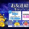 【2021年7月】ちょびリッチの嬉しい入会and登録キャンペーンで2,000円のチャンス