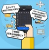 1日3万円稼げたらあなたの生活はどうなりますか?