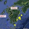 【地震】福岡県西方沖でM4.2の地震~台風が迂回?今後の大地震は大丈夫か?