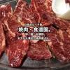 焼肉 食道園 和歌山・白浜町 白良浜ビーチの前の焼肉店 とにかくお肉が美味しく、コスパ最高の店!