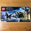 レゴ(LEGO) ファンタスティック・ビースト グリンデルバルドの脱出 75951 レビュー