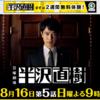 目力合戦の面白歌舞伎ドラマ:日曜劇場「半沢直樹」 An Exciting Drama Which Tastes of Kabuki Depicting People Fighting with Glaring eyes: 'Hanzawa Naoki' a drama broadcast on Sunday night