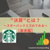 """【基本】""""決算""""ってなんだ?【30's Money literacy】"""