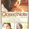 映画『クローズドノート』あらすじキャスト評価 切なく儚い恋愛映画
