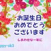 4月11日お誕生日おめでとうございます!
