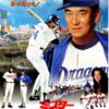 【必見!!】おススメの野球映画作品☆パート3