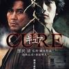 黒沢清出世作!サイコ・サスペンス映画「CURE」感想!