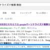 Googleのパーソナライズド検索を無効にするGreasemonkeyスクリプト書いたよ。
