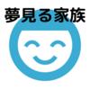 マイホーム購入に邁進!!  ~リノベーション会社に行く その一~