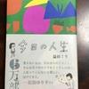 1万円選書〜今日の人生〜