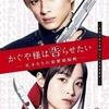 かぐや様は告らせたい~天才たちの恋愛頭脳戦~9/6公開(2019)