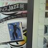 マティス Jazz@ポーラ ミュージアム アネックス 2010年8月28日(土)